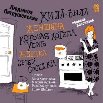 Жила-была женщина, которая хотела убить ребенка своей соседки — Петрушевская Людмила