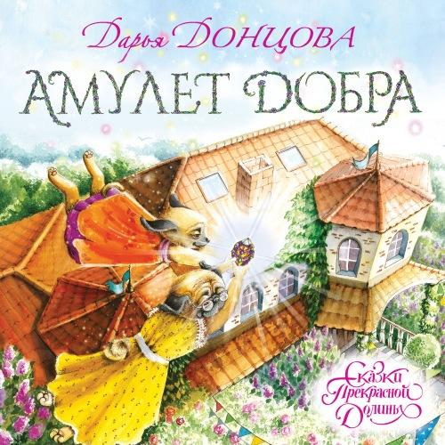 Сказки Прекрасной Долины 1, Амулет Добра — Донцова Дарья