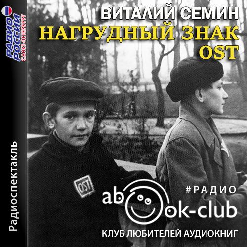 Нагрудный знак OST — Сёмин Валерий