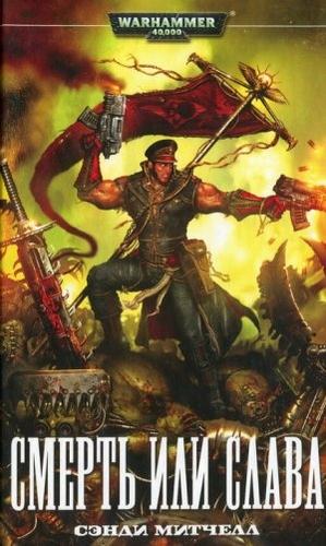 Warhammer 40000. Кайафас Каин 4, Смерть или слава — Митчелл Сэнди