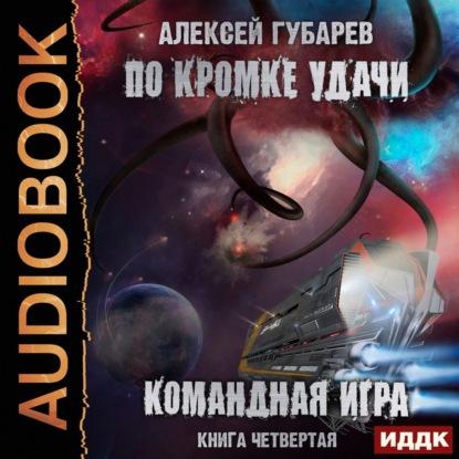 По кромке удачи 04, Командная игра — Губарев Алексей