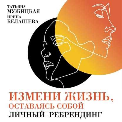 Измени жизнь, оставаясь собой — Мужицкая Татьяна; Белашева Ирина