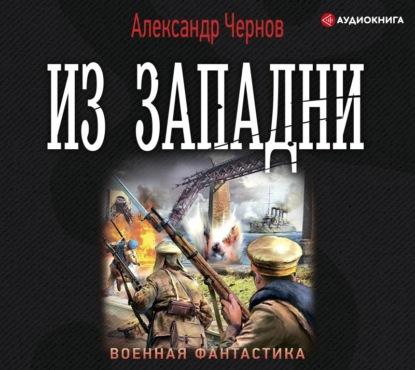 Одиссея крейсера «Варяг» 04, Из западни — Чернов Александр
