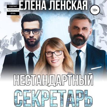 Нестандартный секретарь — Ленская Елена