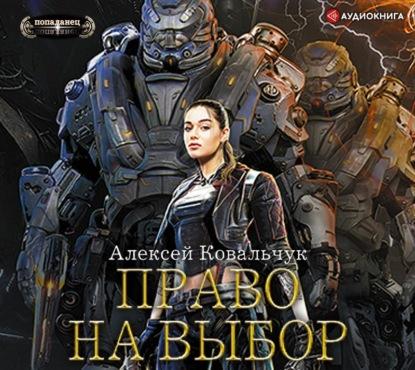 Мир валькирий 01, Право на выбор — Ковальчук Алексей