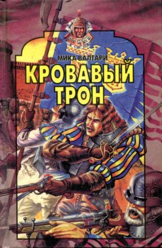 Кровавый трон — Валтари Мика