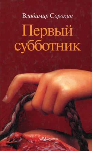 Первый субботник — Сорокин Владимир