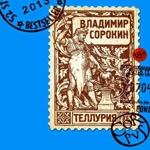 Истории будущего 5, Теллурия — Сорокин Владимир