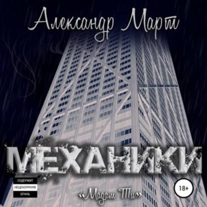 Механики 10, Мадам Ти — Март Александр