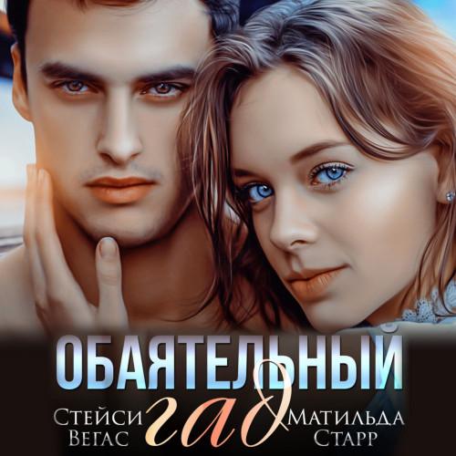 Первая любовь 02, Обаятельный гад — Вегас Стейси, Старр Матильда