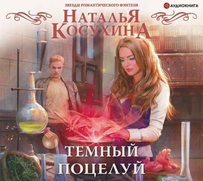 Тёмный поцелуй — Косухина Наталья
