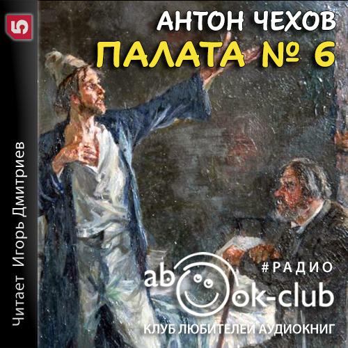 Палата № 6 — Чехов Антон