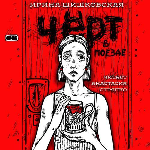 Черт в поезде — Шишковская Ирина