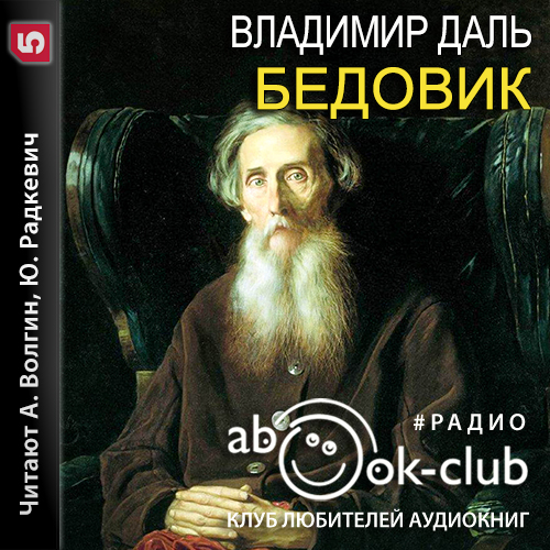 Бедовик — Даль Владимир
