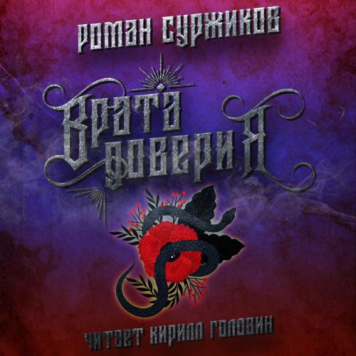 Полари, Врата доверия — Суржиков Роман