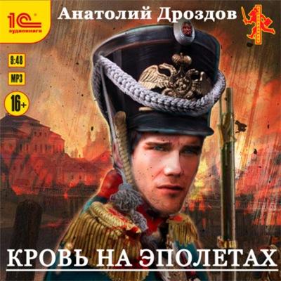 Штуцер и тесак 3, Кровь на эполетах — Дроздов Анатолий