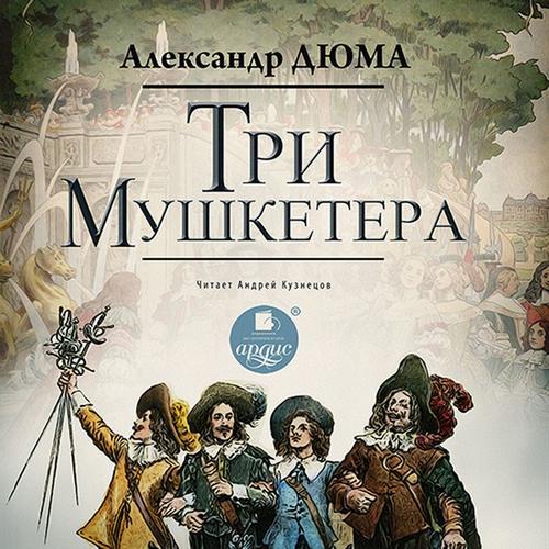 Трилогия о трех мушкетерах 01, Три мушкетера — Дюма (отец) Александр