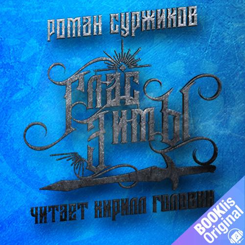 Полари, Глас Зимы — Суржиков Роман