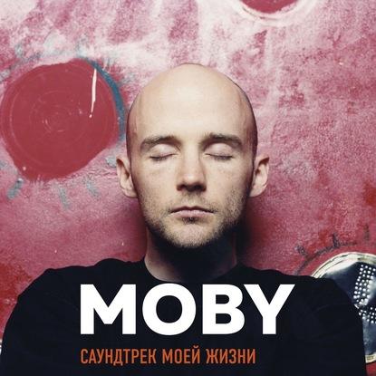 Саундтрек моей жизни — Моби