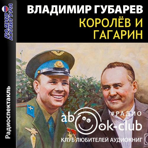 Королев и Гагарин — Губарев Владимир