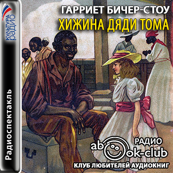 Хижина дяди Тома (моноспектакль) — Бичер-Стоу Гарриет