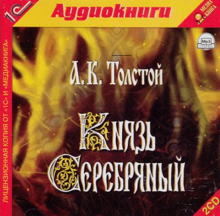 Князь Серебряный — Толстой Алексей