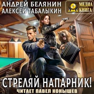 Стреляй, напарник! — Белянин Андрей, Табалыкин Алексей
