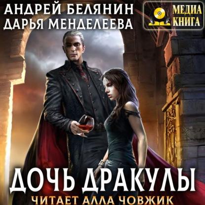 Дочь Дракулы — Белянин Андрей, Менделеева Дарья