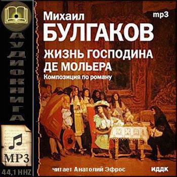 Жизнь господина де Мольера — Булгаков Михаил