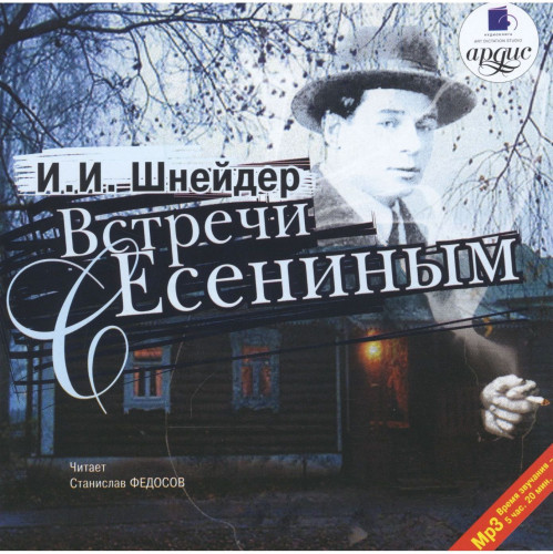 Встречи с Есениным — Шнейдер Илья