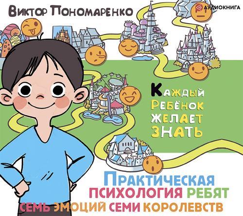 Каждый ребенок желает знать Практическая психология для ребят. Семь эмоций семи королевств — Пономаренко Виктор