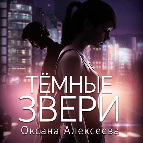 Романтика с веселой приправой, Темные звери — Алексеева Оксана