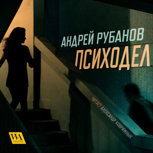 Психодел — Рубанов Андрей