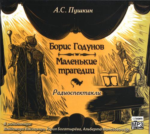 Борис Годунов (1950 г.). Маленькие трагедии (Каменный гость (1978 г.), Моцарт и Сальери (1982 г.), Пир во время чумы (1979 г.)) — Пушкин Александр