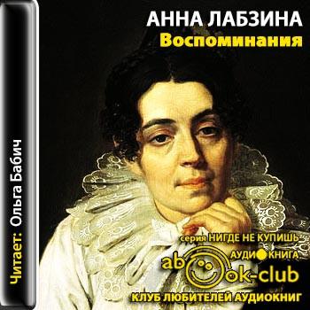 Воспоминания Анны Евдокимовны Лабзиной. 1758 - 1828 — Лабзина Анна