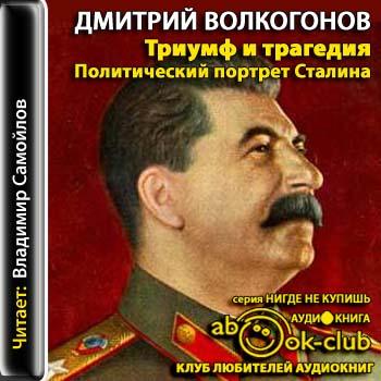 Триумф и трагедия. Политический портрет И.В. Сталина — Волкогонов Дмитрий