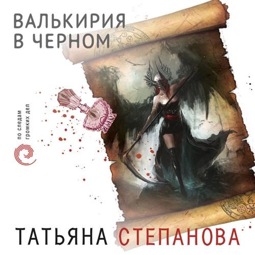 Расследования Екатерины Петровской и К°. Валькирия в черном — Степанова Татьяна
