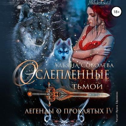 Легенды о проклятых 4, Ослеплённые тьмой — Соболева Ульяна