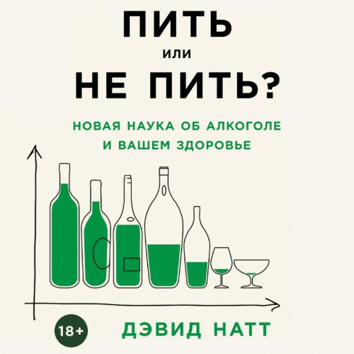 Пить или не пить? Новая наука об алкоголе и вашем здоровье — Натт Дэвид