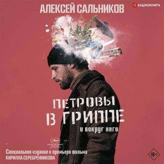 Петровы в гриппе и вокруг него — Сальников Алексей