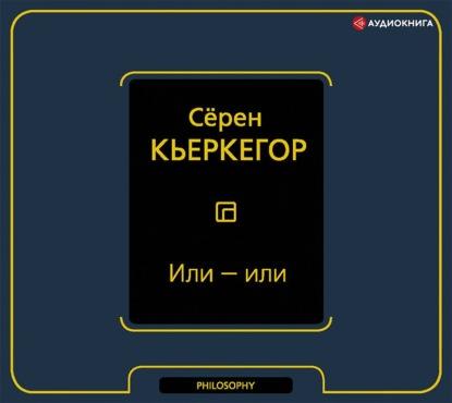Или – или — Кьеркегор Сёрен