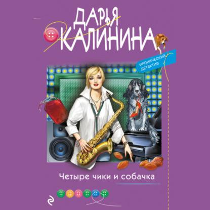 Саша и Барон - знаменитый сыщик и его пес 24, Четыре чики и собачка — Калинина Дарья