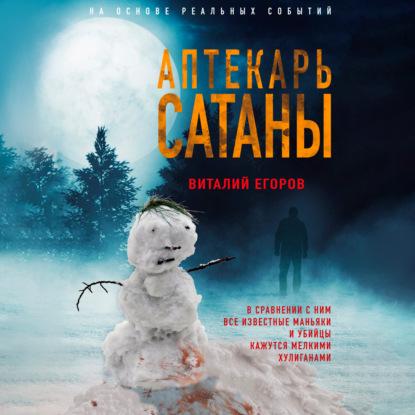 Аптекарь сатаны — Егоров Виталий