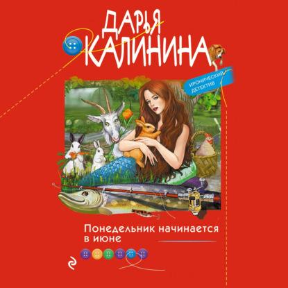 Саша и Барон - знаменитый сыщик и его пес 23, Понедельник начинается в июне — Калинина Дарья
