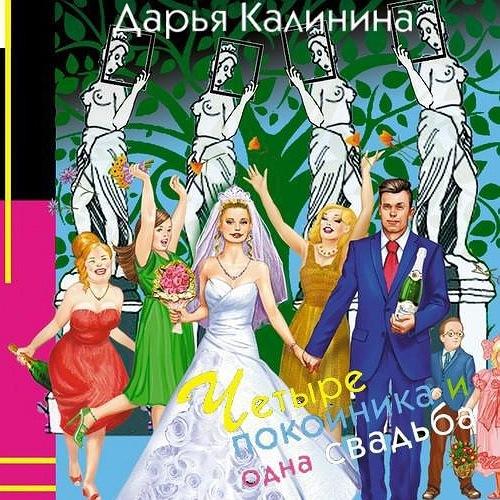 Четыре покойника и одна свадьба — Калинина Дарья