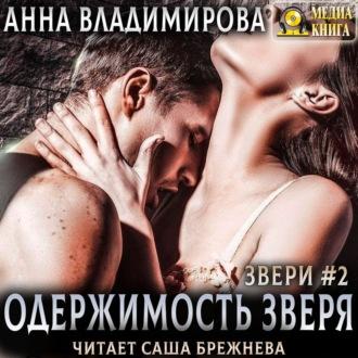 Звери 2, Одержимость зверя — Владимирова Анна