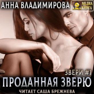 Звери 1, Проданная зверю — Владимирова Анна