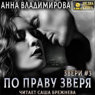 Звери 3, По праву зверя — Владимирова Анна