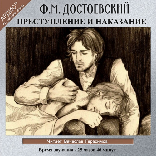 Преступление и наказание — Достоевский Фёдор Михайлович