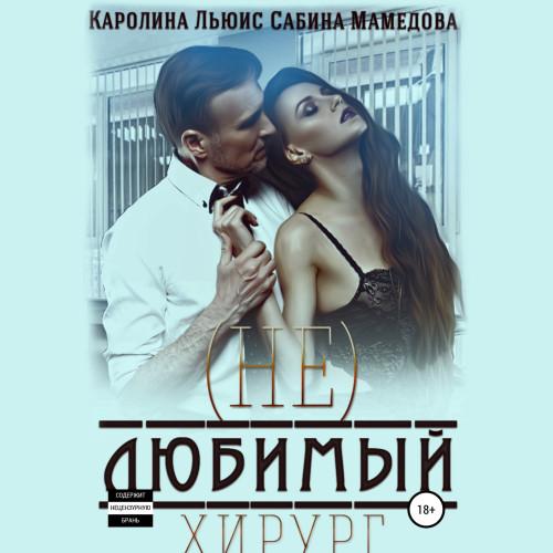 (Не)любимый хирург — Мамедова Сабина, Льюис Каролина